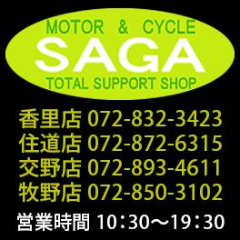 自転車・バイクの専門店|さがサイクル